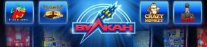 Вулкан 777 – онлайн казино высшего класса