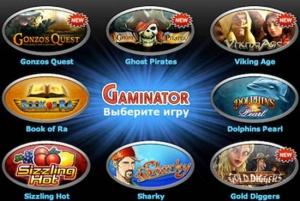 Игровые автоматы – Гаминаторы