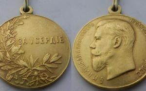 Интересная информация о нагрудных медалях