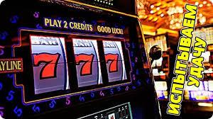 Чем отличаются игровые автоматы 777 от других слотов?