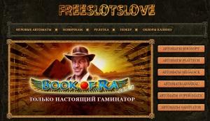 Игровой автомат Book of Ra – книга книг среди слотов