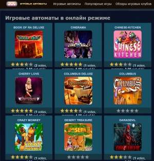 Игровые автоматы на пике популярности