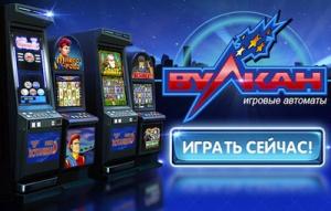 Игровые автоматы Вулкан. Интересные факты