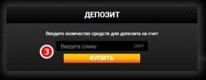 Как пополнить депозит в казино онлайн?