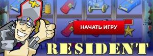 Легендарные автоматы: Резидент, Гараж и Крейзи Манки