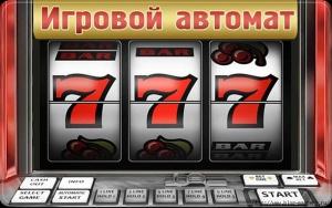 Азартные игровые автоматы 777 – сюжеты на любой вкус