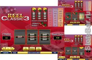 Как играть в игровой аппарат Reel classic 3?