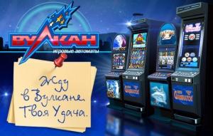 Бесплатные игровые автоматы в Вулкан ‒ проводники к удаче